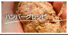 ハンバーグレシピ