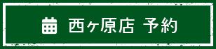西ヶ原店 予約