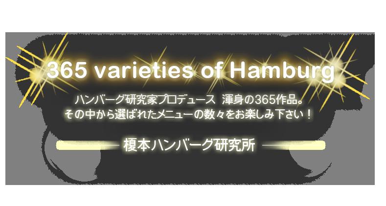 365 varieties of Hamburg ハンバーグ研究家プロデュース 渾身の365作品。その中から選ばれたメニューの数々をお楽しみ下さい! 榎本ハンバーグ研究所