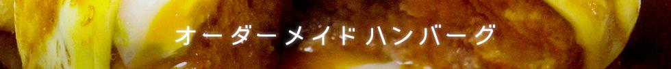 オーダーメイドハンバーグ(西ヶ原店限定)
